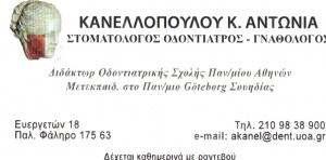 ΣΤΟΜΑΤΟΛΟΓΟΣ ΠΑΛΑΙΟ ΦΑΛΗΡΟ - ΚΑΝΕΛΛΟΠΟΥΛΟΥ ΑΝΤΩΝΙΙΑ