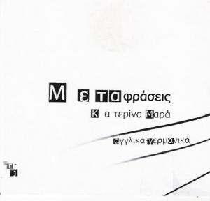 ΜΕΤΑΦΡΑΣΕΙΣ ΑΓΓΛΙΚΩΝ  ΓΕΡΜΑΝΙΚΩΝ ΖΩΓΡΑΦΟΥ  - ΜΕΤΑΦΡΑΣΕΙΣ ΖΩΓΡΑΦΟΥ - ΚΑΤΕΡΙΝΑ ΜΑΡΑ