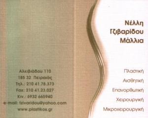 ΠΛΑΣΤΙΚΟΣ ΧΕΙΡΟΥΡΓΟΣ ΠΕΙΡΑΙΑ - ΔΕΣΠΟΙΝΑ ΤΖΙΒΑΡΙΔΟΥ ΜΑΛΛΙΑ