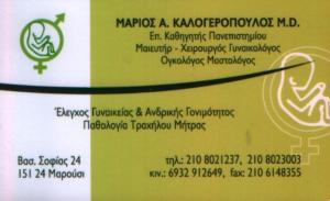 ΓΥΝΑΙΚΟΛΟΓΟΣ ΜΑΡΟΥΣΙ - ΜΑΡΙΟΣ ΚΑΛΟΓΕΡΟΠΟΥΛΟΣ