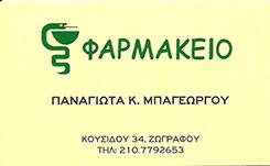 ΦΑΡΜΑΚΕΙΟ ΖΩΓΡΑΦΟΥ - ΜΠΑΓΕΩΡΓΟΥ ΠΑΝΑΓΙΩΤΑ