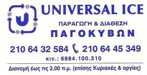 ΕΜΠΟΡΙΟ ΠΑΓΟΚΥΒΩΝ ΑΘΗΝΑ - ΠΑΓΑΚΙΑ ΑΘΗΝΑ - UNIVERSAL ICE
