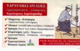 ΥΔΡΑΥΛΙΚΟΣ ΑΓΙΑΣ ΠΑΡΑΣΚΕΥΗΣ - ΧΑΡΑΛΑΜΠΙΔΗΣ ΧΑΡΑΛΑΜΠΟΣ