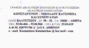 ΔΙΚΑΣΤΙΚΟΣ ΕΠΙΜΕΛΗΤΗΣ ΚΩΝΣΤΑΝΤΙΝΟΥ - ΝΙΚΟΛΑΟΥ  ΚΑΤΣΙΜΙΧΑ