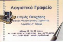 ΛΟΓΙΣΤΙΚΟ ΓΡΑΦΕΙΟ ΑΘΗΝΑ - ΘΩΜΑΣ ΘΕΟΧΑΡΗΣ