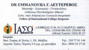 ΓΥΝΑΙΚΟΛΟΓΟΣ ΑΘΗΝΑ - ΕΜΜΑΝΟΥΗΛ ΔΕΥΤΕΡΕΒΟΣ