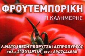 ΦΡΟΥΤΕΜΠΟΡΙΚΗ ΑΣΠΡΟΠΥΡΓΟ - ΚΑΛΗΜΕΡΗΣ ΠΑΝΑΓΙΩΤΗΣ