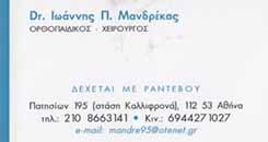 ΧΕΙΡΟΥΡΓΟΣ ΟΡΘΟΠΑΙΔΙΚΟΣ ΝΕΟ ΗΡΑΚΛΕΙΟ - ΧΕΙΡΟΥΡΓΟΣ ΟΡΘΟΠΑΙΔΙΚΟΣ ΠΑΤΗΣΙΩΝ - ΙΩΑΝΝΗΣ ΜΑΝΔΡΕΚΑΣ