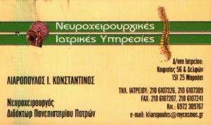 ΝΕΥΡΟΧΕΙΡΟΥΡΓΟΣ ΜΑΡΟΥΣΙ - ΛΙΑΡΟΠΟΥΛΟΣ ΚΩΝΣΤΑΝΤΙΝΟΣ