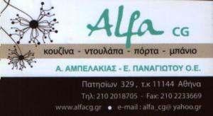 ΕΠΙΠΛΑ ΚΟΥΖΙΝΑΣ ΑΘΗΝΑ - ALFA CG