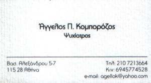 ΨΥΧΙΑΤΡΟΣ ΑΘΗΝΑ - ΑΓΓΕΛΟΣ ΚΟΜΠΟΡΟΖΟΣ
