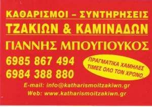 ΚΑΘΑΡΙΣΜΟΣ ΤΖΑΚΙΩΝ ΝΕΟ ΗΡΑΚΛΕΙΟ - ΜΠΟΥΓΙΟΥΚΟΣ ΓΙΑΝΝΗΣ