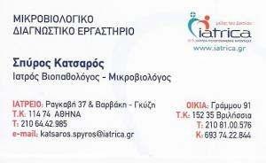 ΒΙΟΠΑΘΟΛΟΓΟΣ  ΑΘΗΝΑ  - ΣΠΥΡΟΣ ΚΑΤΣΑΡΟΣ