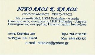 ΟΡΘΟΠΑΙΔΙΚΟΣ ΧΕΙΡΟΥΡΓΟΣ ΝΕΟ ΨΥΧΙΚΟ  - ΝΙΚΟΛΑΟΣ ΚΑΛΟΣ