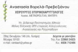 ΧΕΙΡΟΥΡΓΟΣ ΩΤΟΡΙΝΟΛΑΡΥΓΓΟΛΟΓΟΣ ΜΕΓΑΡΑ - ΑΝΑΣΤΑΣΙΑ ΒΑΡΕΛΑ - ΠΡΕΒΕΖΙΑΝΟΥ