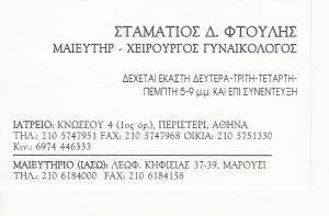ΓΥΝΑΙΚΟΛΟΓΟΣ ΠΕΡΙΣΤΕΡΙ - ΜΑΙΕΥΤΗΡ ΠΕΡΙΣΤΕΡΙ - ΣΤΑΜΑΤΙΟΣ Δ. ΦΤΟΥΛΗΣ