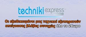 TECHNIKI EXPRESS - ΤΕΧΝΙΚΟΙ ΝΙΚΑΙΑ