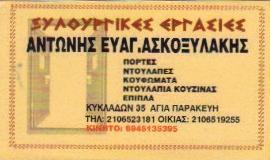 ΞΥΛΟΥΡΓΙΚΕΣ ΕΡΓΑΣΙΕΣ - ΑΝΤΩΝΗΣ ΑΣΚΟΞΥΛΑΚΗΣ
