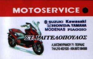 ΣΥΝΕΡΓΕΙΟ ΜΟΤΟΣΥΚΛΕΤΩΝ ΠΕΙΡΑΙΑ - MOTOSERVICE