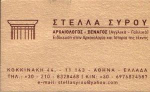ΔΙΠΛΩΜΑΤΟΥΧΟΣ ΞΕΝΑΓΟΣ ΑΘΗΝΑ ΑΤΤΙΚΗΣ -  ΣΤΕΛΛΑ ΣΥΡΟΥ