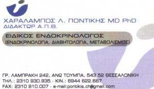 ΕΙΔΙΚΟΣ ΕΝΔΟΚΡΙΝΟΛΟΓΟΣ ΘΕΣΣΑΛΟΝΙΚΗΣ - ΠΟΝΤΙΚΗΣ ΧΑΡΑΛΑΜΠΟΣ