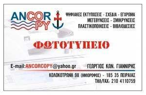 ΦΩΤΟΤΥΠΙΚΟ ΚΕΝΤΡΟ ΠΕΙΡΑΙΑΣ - ANCOR COPY