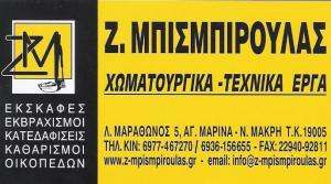 ΧΩΜΑΤΟΥΡΓΙΚΕΣ ΕΡΓΑΣΙΕΣ ΝΕΑ ΜΑΚΡΗ - Ζ. ΜΠΙΣΜΠΙΡΟΥΛΑΣ