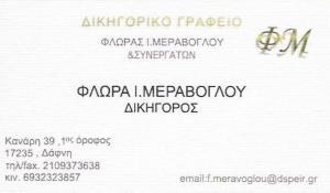 ΔΙΚΗΓΟΡΟΣ ΔΑΦΝΗ - ΔΙΚΗΓΟΡΙΚΟ ΓΡΑΦΕΙΟ ΔΑΦΝΗ - ΜΕΡΑΒΟΓΛΟΥ ΦΛΩΡΑ