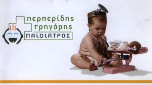 ΠΑΙΔΙΑΤΡΟΣ ΒΟΥΛΑ - ΠΕΡΠΕΡΙΔΗΣ ΓΡΗΓΟΡΗΣ