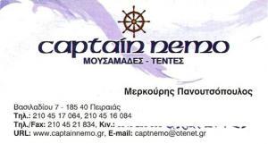 ΝΑΥΤΙΛΙΑΚΑ ΕΙΔΗ ΠΕΙΡΑΙΑ - CAPTAIN NEMO