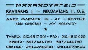 ΜΗΧΑΝΟΥΡΓΕΙΟ ΡΕΝΤΗΣ ΑΤΤΙΚΗ - ΚΑΛΠΑΚΗΣ Ι - ΝΙΚΟΛΑΪΔΗΣ Γ Ο Ε