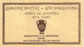 ΠΑΛΑΙΟΠΩΛΕΙΟ ΑΘΗΝΑ - ΔΗΜΗΤΡΗΣ ΒΡΕΤΤΟΣ