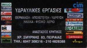 ΥΔΡΑΥΛΙΚΟΣ ΠΕΙΡΑΙΑ - ΚΡΗΤΙΚΟΣ ΑΝΑΣΤΑΣΙΟΣ