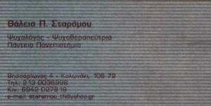 ΨΥΧΟΛΟΓΟΣ ΚΟΛΩΝΑΚΙ - ΘΑΛΕΙΑ Π. ΣΤΑΡΑΜΟΥ