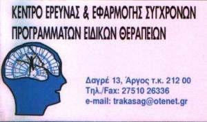 ΛΟΓΟΘΕΡΑΠΕΥΤΗΣ ΑΡΓΟΣ - ΤΡΑΚΑΣ ΑΓΓΕΛΟΣ