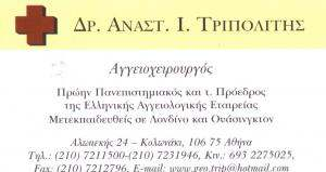 ΑΓΓΕΙΟΧΕΙΡΟΥΡΓΟΣ ΚΟΛΩΝΑΚΙ - ΤΡΙΠΟΛΙΤΗΣ ΑΝΑΣΤΑΣΙΟΣ
