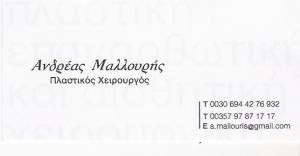 ΠΛΑΣΤΙΚΟΣ ΧΕΙΡΟΥΡΓΟΣ ΑΘΗΝΑ - ΠΛΑΣΤΙΚΟΣ ΧΕΙΡΟΥΡΓΟΣ ΕΞΑΡΧΕΙΑ - ΜΑΛΛΟΥΡΗΣ ΑΝΔΡΕΑΣ
