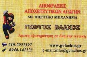 ΑΠΟΦΡΑΞΕΙΣ ΓΑΛΑΤΣΙ - ΓΙΩΡΓΟΣ ΒΛΑΧΟΣ