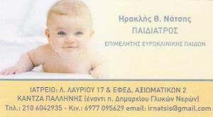 ΠΑΙΔΙΑΤΡΟΣ ΠΑΛΛΗΝΗ - ΗΡΑΚΛΗΣ ΝΑΤΣΗΣ