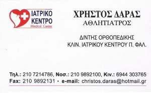 ΑΘΛΗΤΙΑΤΡΟΣ ΑΘΗΝΑ - ΧΡΗΣΤΟΣ ΔΑΡΑΣ