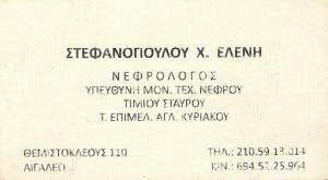 ΝΕΦΡΟΛΟΓΟΣ ΑΙΓΑΛΕΩ - ΣΤΕΦΑΝΟΠΟΥΛΟΥ ΕΛΕΝΗ