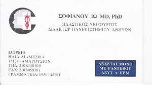 ΠΛΑΣΤΙΚΟΣ ΧΕΙΡΟΥΡΓΟΣ  ΜΑΡΟΥΣΙ - ΣΟΦΙΑΝΟΥ ΙΩΑΝΝΑ-ΜΑΡΙΑ