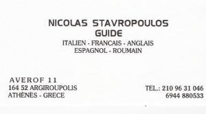 ΔΙΠΛΩΜΑΤΟΥΧΟΣ ΞΕΝΑΓΟΣ  ΑΘΗΝΑ -  ΣΤΑΥΡΟΠΟΥΛΟΣ ΝΙΚΟΣ - NICOLAS STAVROPOULOS