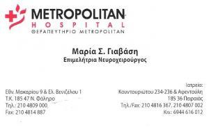 ΝΕΥΡΟΧΕΙΡΟΥΡΓΟΣ ΠΕΙΡΑΙΑ - ΓΙΑΒΑΣΗ ΜΑΡΙΑ