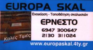 ΕΝΟΙΚΙΑΣΕΙΣ ΣΚΑΛΩΣΙΩΝ ΑΘΗΝΑ - ΤΟΠΟΘΕΤΗΣΕΙΣ ΣΚΑΛΩΣΙΩΝ ΑΘΗΝΑ - EUROPA SKAL