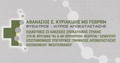 ΦΥΣΙΑΤΡΟΣ ΝΕΑ ΣΜΥΡΝΗ - ΙΑΤΡΟΣ ΑΠΟΚΑΤΑΣΤΑΣΗΣ ΝΕΑ ΣΜΥΡΝΗ - ΑΘΑΝΑΣΙΟΣ ΚΥΡΙΑΚΙΔΗΣ
