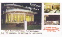 ΤΑΒΕΡΝΑ ΚΑΡΑΓΙΑΝΝΗ - ΤΑΒΕΡΝΑ ΑΣΠΡΟΠΥΡΓΟΣ