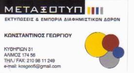 ΕΚΤΥΠΩΣΕΙΣ - ΔΙΑΦΗΜΙΣΤΙΚΑ ΕΙΔΗ - ΜΕΤΑΞΟΤΥΠ