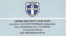 ΥΠΗΡΕΣΙΕΣ ΑΣΦΑΛΕΙΑΣ  ΓΛΥΦΑΔΑ - ΑSTRO SECURITY SERVICES