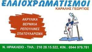 ΕΛΑΙΟΧΡΩΜΑΤΙΣΤΗΣ ΝΕΟ ΗΡΑΚΛΕΙΟ - ΚΑΡΑΛΗΣ ΓΕΩΡΓΙΟΣ